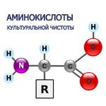 L-лизин гидрорхлорид