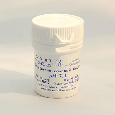 Таблетки фосфатно-солевого буфера pH 7.4