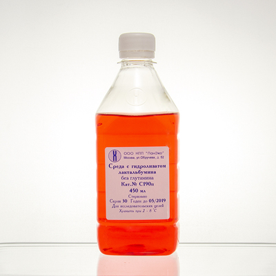 Среда с гидролизатом лакт-альбумина без глутамина